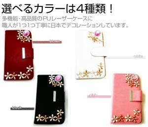 メール便送料無料/富士通 arrows Fit F-01H docomo[5インチ]デコが可愛い スマートフォン 手帳型 レザーケース と 指紋防止