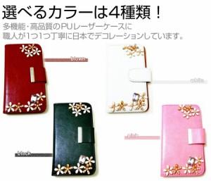 メール便送料無料/au ソニー(SONY)Xperia Z3 SOL26[5.2インチ]デコが可愛い スマートフォン 手帳型 レザーケース と 指紋防止