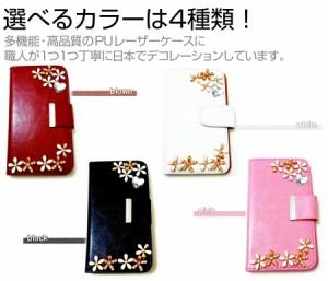 メール便送料無料/ASUS ZenFone 2 ZE551ML-BK128S4 SIMフリー[5.5インチ]デコが可愛い スマートフォン 手帳型 レザーケース と 指紋防止