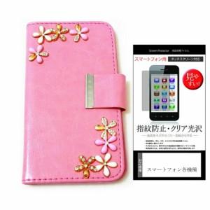 メール便送料無料/SoftBank(ソフトバンク)シャープ AQUOS Xx 304SH デコが可愛い スマートフォン 手帳型 レザーケース と 指紋防止