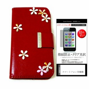 メール便送料無料/HTC HTC Desire EYE SIMフリー[5.2インチ]デコが可愛い スマートフォン 手帳型 レザーケース と 指紋防止