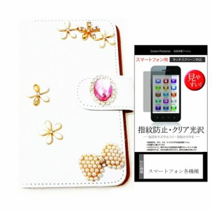メール便送料無料/Huawei honor6 Plus SIMフリー[5.5インチ]デコが可愛い スマートフォン 手帳型 レザーケース と 指紋防止