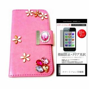 メール便送料無料/ZTE Blade V6 SIMフリー[5インチ]デコが可愛い スマートフォン 手帳型 レザーケース と 指紋防止 液晶保護
