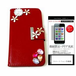 メール便送料無料/docomo(ドコモ)サムスン GALAXY S II SC-02C[4.3インチ]デコが可愛い スマートフォン 手帳型 レザーケース と 指紋防止
