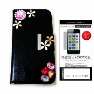 メール便送料無料/シャープ AQUOS Xx2 SoftBank[5.3インチ]デコが可愛い スマートフォン 手帳型 レザーケース と 指紋防止 液