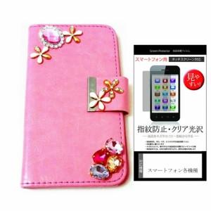 メール便送料無料/docomo(ドコモ)APPLE iPhone 5c[4インチ]デコが可愛い スマートフォン 手帳型 レザーケース と 指紋防止 液