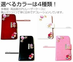メール便送料無料/富士通 arrows M02 SIMフリー[5インチ]デコが可愛い スマートフォン 手帳型 レザーケース と 指紋防止 液晶
