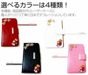 メール便送料無料/docomo(ドコモ)LGエレクトロニクス Optimus G L-01E[4.7インチ]デコが可愛い スマートフォン 手帳型 レザーケース と