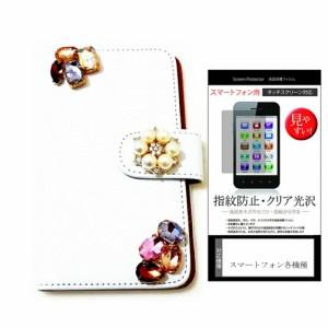 メール便送料無料/イー・モバイルGoogle Nexus 5 EM01L[5インチ]デコが可愛い スマートフォン 手帳型 レザーケース と 指紋防止