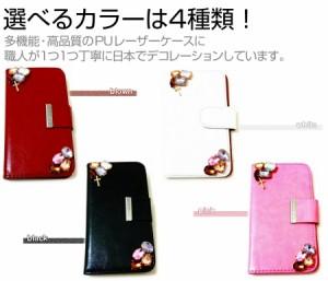 メール便送料無料/ディズニー(Disney)・モバイル 富士通 Disney Mobile on F-08D[4.3インチ]デコが可愛い スマートフォン 手帳型 レザー