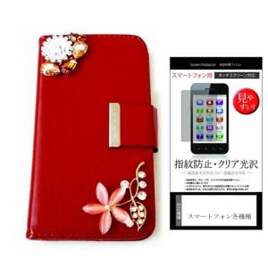 メール便送料無料/au 京セラ BASIO KYV32[5インチ]デコが可愛い スマートフォン 手帳型 レザーケース と 指紋防止 液晶保護フ