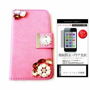 メール便送料無料/au HTC INFOBAR A02[4.7インチ]デコが可愛い スマートフォン 手帳型 レザーケース と 指紋防止 液晶保護フ