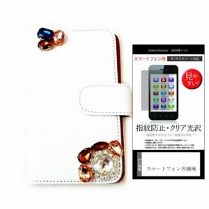 メール便送料無料/ASUS ASUS ZenFone 5 A500KL-BK32[5インチ]デコが可愛い スマートフォン 手帳型 レザーケース と 指紋防止
