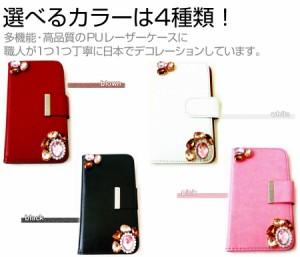 メール便送料無料/docomo(ドコモ)ソニー(SONY)Xperia feat. HATSUNE MIKU SO-04E[4.6インチ]デコが可愛い スマートフォン 手帳型 レザー