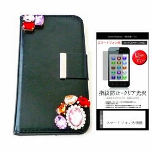 メール便送料無料/SoftBank(ソフトバンク)京セラ DIGNO R 202K[4.3インチ]デコが可愛い スマートフォン 手帳型 レザーケース と 指紋防止