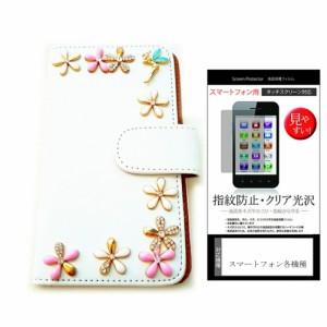 メール便送料無料/UPQ Phone A01 WH SIMフリー[4.5インチ]デコが可愛い スマートフォン 手帳型 レザーケース と 指紋防止 液
