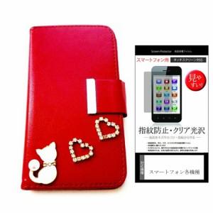 メール便送料無料/Huawei HUAWEI Mate S SIMフリー[5.5インチ]デコが可愛い スマートフォン 手帳型 レザーケース と 指紋防止