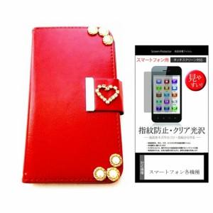 メール便送料無料/Huawei Ascend G620S[5インチ]デコが可愛い スマートフォン 手帳型 レザーケース と 指紋防止 液晶保護フィ