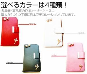 メール便送料無料/ZTE Blade S g03 SIMフリー[5インチ]デコが可愛い スマートフォン 手帳型 レザーケース と 指紋防止 液晶保