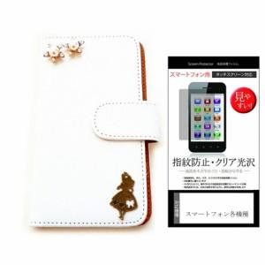 メール便送料無料/docomo(ドコモ)LGエレクトロニクス Optimus bright L-07C[4インチ]デコが可愛い スマートフォン 手帳型 レザーケース