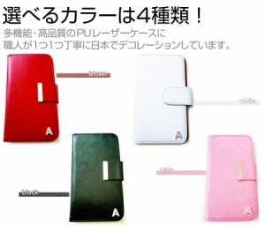 メール便送料無料/京セラ DIGNO rafre KYV36 au[5インチ]デコが可愛い スマートフォン 手帳型 レザーケース と 指紋防止 液晶