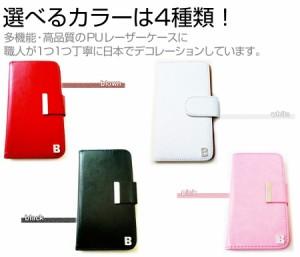 メール便送料無料/docomo(ドコモ)シャープ AQUOS PHONE ZETA SH-01F[5インチ]デコが可愛い スマートフォン 手帳型 レザーケース と 指紋