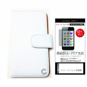 メール便送料無料/日本通信 VAIO Phone VA-10J SIMフリー[5インチ]デコが可愛い スマートフォン 手帳型 レザーケース と 指紋防止