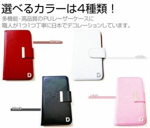 メール便送料無料/UPQ Phone A01 BK SIMフリー[4.5インチ]デコが可愛い スマートフォン 手帳型 レザーケース と 指紋防止 液