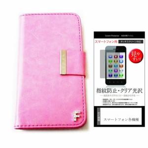 メール便送料無料/docomo(ドコモ)パナソニック ELUGA X P-02E[5インチ]デコが可愛い スマートフォン 手帳型 レザーケース と 指紋防止