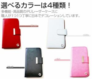 メール便送料無料/ASUS ZenFone 2 ZE551ML-BK32 SIMフリー[5.5インチ]デコが可愛い スマートフォン 手帳型 レザーケース と 指紋防止