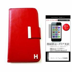 メール便送料無料/Acer Liquid Z200 SIMフリー[4インチ]デコが可愛い スマートフォン 手帳型 レザーケース と 指紋防止 液晶