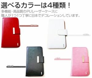 メール便送料無料/docomo(ドコモ)NECカシオモバイルコミュニケーションズ MEDIAS N-04C[4インチ]デコが可愛い スマートフォン 手帳型 レ