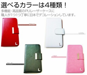 メール便送料無料/プラスワン・マーケティング freetel nico スペシャルパック SIMフリー[5インチ]デコが可愛い スマートフォン 手帳型