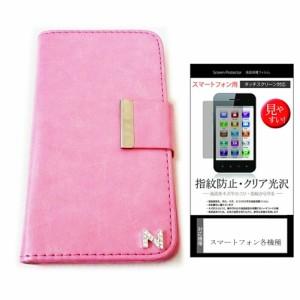 メール便送料無料/au LGエレクトロニクス isai VL LGV31[5.5インチ]デコが可愛い スマートフォン 手帳型 レザーケース と 指紋防止