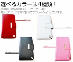 メール便送料無料/シャープ AQUOS CRYSTAL Y 402SH ワイモバイル[5.5インチ]デコが可愛い スマートフォン 手帳型 レザーケース と 指紋防