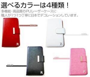 メール便送料無料/au シャープ AQUOS PHONE SERIE SHL22[4.9インチ]デコが可愛い スマートフォン 手帳型 レザーケース と 指紋防止