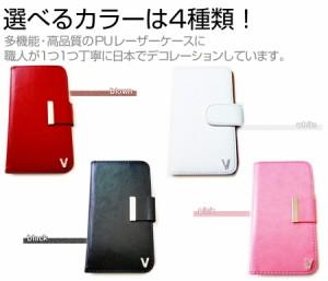 メール便送料無料/シャープ AQUOS SERIE SHV32 au[5インチ]デコが可愛い スマートフォン 手帳型 レザーケース と 指紋防止 液