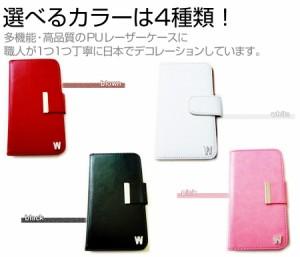 メール便送料無料/イー・モバイル Huawei STREAM X GL07S[4.7インチ]デコが可愛い スマートフォン 手帳型 レザーケース と 指紋防止