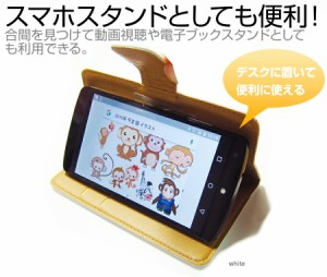 メール便送料無料/UPQ UPQ Phone A01 WH SIMフリー[4.5インチ]デコが可愛い スマートフォン 手帳型 レザーケース と 指紋防止