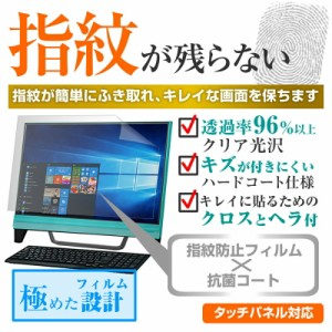 メール便送料無料/NEC LAVIE Desk All-in-one DA570/HA[23.8インチ]機種で使える タッチパネル対応 クリア光沢 液晶保護フィルム 画面保