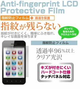 メール便送料無料/ZTE Blade V7Max SIMフリー[5.5インチ]手帳型 レザーケース と 指紋防止 液晶保護フィルム スマホケース