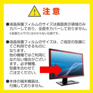 メール便送料無料/NEC F23W11/PK[23インチ]透過率96% クリア光沢 液晶保護 フィルム 保護フィルム