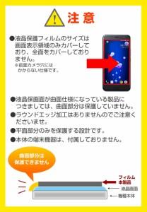 メール便送料無料/NECカシオモバイルコミュニケーションズ Disney Mobile on N-03E[4.7インチ]のぞき見防止 上下左右4方向 プライバシー