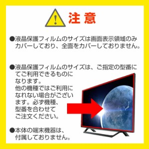 メール便送料無料/ハイセンス HJ32K3121[32インチ] ブルーライトカット 液晶保護フィルム 指紋防止 気泡レス加工 画面保護
