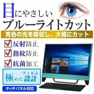 メール便送料無料/ASUS Vivo AiO V230ICUK V230ICUK-I76700T[23インチ] ブルーライトカット 液晶保護フィルム 指紋防止 気泡レス加工