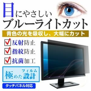 メール便送料無料/Dell S2716DG[27インチ] ブルーライトカット 液晶保護フィルム 指紋防止 気泡レス加工