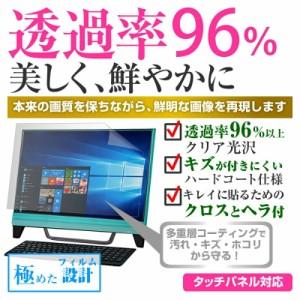 メール便送料無料/東芝 dynabook REGZA PC D714/W6KB PD714W6KBXBW-K[21.5インチ]透過率96% クリア光沢 液晶保護 フィルム 保護フィル