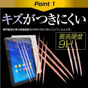 メール便送料無料/Gecoo Tablet A1G[8インチ]機種で使える 強化ガラス同等 高硬度9H フィルム と ネオプレン素材 タブレットケース