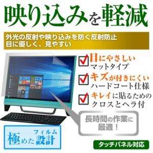メール便送料無料/HP TouchSmart PC 600-1140jp[23インチ]反射防止 ノングレア 液晶保護フィルム 保護フィルム
