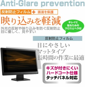 メール便送料無料/BenQ ZOWIE XL2430[24インチ] 反射防止 液晶保護フィルム